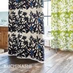 カーテン 遮光 北欧 スミノエ  デザインライフ クチナシ 2枚組 幅100cm×高さ60〜240cm イージー オーダーカーテン おしゃれ