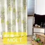 遮光カーテン 4枚組 Molt -モルト- レース付き W100×H40〜240cm 北欧 かわいい ボタニカル