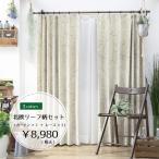 おしゃれ 北欧 遮光 カーテン 4枚セット 41サイズ 遮光2級 かわいい ボタニカル リーフ柄 花柄 デザイン リビング