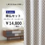 おしゃれ かわいい 南仏 ソレイアード 系 デザイン カーテン 遮光 レース 4枚セット 選べる サイズ 格安 セット