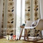 カーテン 遮光 北欧 スミノエ  デザインライフ サンフラワー 2枚組 幅100cm×高さ60〜240cm イージー オーダーカーテン おしゃれ