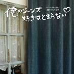 遮光カーテン ラウド オーダーサイズ 形状記憶 プレミアム縫製(1枚) 洗濯可 無地 日本製 フラット 1.5倍ヒダ デニム ジーンズ カジュアル