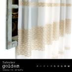 トルコレースカーテン|ゴールデン オーダーサイズ1.5倍ヒダ プレミアム縫製(1枚) 刺繍 姫系 ボーダー刺繍 ゴールド ボイルレース
