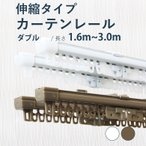 伸縮自由自在!カーテンレールダブル(二重カーテン用)/1.6〜3mカーテンレール/おしゃれ/カーテン