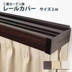 取り付け簡単!!カーテンレールカバー/ダブル(二重カーテン用)/2m/日本製カーテンレール/おしゃれ/カーテン
