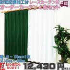 カーテン 4枚セット ドレープカーテンとレースカーテンの4枚組B 幅110cm2枚セット-150cm2枚セット 丈141cm-200cm