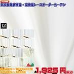 レースカーテン オーダーカーテン 断熱 UVカット 夜も見えにくい 防炎など高機能 日本製 幅60〜100cm 丈80〜140cm