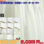 レースカーテン 夜も透けない UVカット 断熱 防炎 高機能オーダーカーテン 日本製 幅50〜100cm 丈141〜200cm