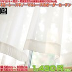 レースカーテン ミラー オーダーカーテン UVカット 一部防炎 ノーマル 日本製 幅60〜100cm 丈80〜140cm