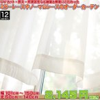 レースカーテン ミラー オーダーカーテン UVカット 一部防炎 ノーマル 日本製 幅101〜150cm 丈50〜140cm