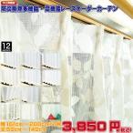 レースカーテン 夜も見えにくい オーダーカーテン UVカット 断熱 防炎 高機能 日本製 幅101〜200cm 丈80〜140cm