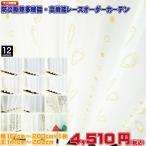 レースカーテン 高機能オーダーカーテン UVカット 断熱 防炎 遮像 花粉キャッチ 日本製 幅101〜200cm 丈141〜200cm