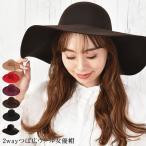 雅虎商城 - 女優帽 レディース つば広ハット つば広 ハット 帽子 キャペリーヌ リボン ウール 紫外線対策 UV対策