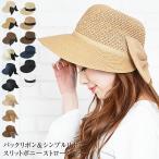 ショッピングハット 女優帽 リゾートハット つば広ハット キャペリーヌ 女優 帽 リゾート つば広 ハット 帽子 UVケア 麦わら ストローハット リボン 紫外線対策 UV対策