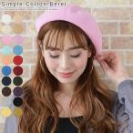 Beret - ベレー帽 ベレー 帽 帽子 ウール コットン シンプル 1000円ポッキリ