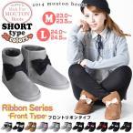 ショッピングムートンブーツ ムートンブーツ ムートン ブーツ 靴 シューズ リボン(オリジナル)(5営業日後入荷)