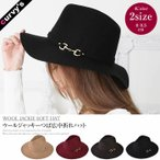 つば広ハット 中折れハット つば広 中折れ ハット 帽子 帽 ウール ジャッキー(送料無料)