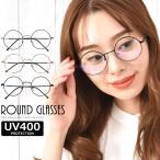 眼鏡 メガネ めがね 伊達眼鏡 伊達メガネ アイウェア ダサめがね ダサ眼鏡 丸めがね 丸眼鏡 UV400