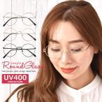 眼鏡 メガネ めがね 伊達眼鏡 伊達メガネ アイウェア ダサめがね ダサ眼鏡 丸めがね 丸眼鏡(ゆうメール便のみ送料無料)