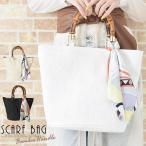 ハンドバッグ ハンド バッグ カバン 鞄 bag バンブーハンドル バンブー ハンドル スカーフ