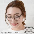 眼鏡 レディース メガネ めがね 伊達眼鏡 伊達メガネ ダサ眼鏡 丸めがね 丸眼鏡 UV400 UVカット サングラス