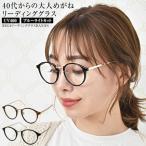 老眼鏡 おしゃれ レディース ブルーライトカット メンズ シニアグラス PCメガネ 男性 女性 軽い 40代 50代 60代