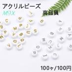 高品質アクリルビーズ コイン アルファベット付き 6×10mm ミックス【100ヶ】