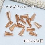 メッキガラスビーズ ホーン型 4×8mm アクセサリー【100ヶ】1シャンペン色