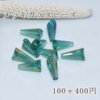 メッキガラスビーズ ホーン型 6×13mm アクセサリー【100ヶ】3緑