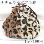 ナチュラルボア巾着 ふわふわファー付き 豹柄 20×22cm【1ヶ】