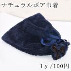 ナチュラルボア巾着 ふわふわファー付き ダークブルー 20×25cm【1ヶ】