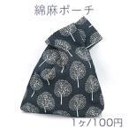 綿麻ポーチ かわいいツリー【1ヶ】
