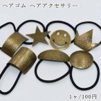 ヘアゴム ヘアアクセサリー 髪飾り 真鍮古美【1ヶ】