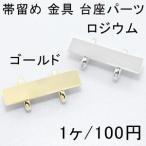 帯留め 金具 台座パーツ 長方形 8×35mm ロジウム