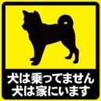犬は乗ってません 犬は家にいます おもしろステッカー カーステッカー カーグッズ  シール ユーモアステッカー ジョークグッズ 安全運転