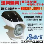 Nプロジェクト★CB1100RS/EX(17年/NHB-01)●23425●ビキニカウル【送料・代引手数料無料】■在庫有り■ブラスター2 Nproject BLUSTER2