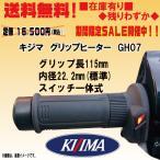 NEW キジマ GH07 一体式★グリップヒーター★グリップ長115mm(22.2用)■在庫有り■【送料無料】kijima KIJIMA