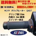 NEW キジマ GH07 一体式★グリップヒーター★130mm(22.2用)■在庫有り■304-8199【送料無料】kijima KIJIMA