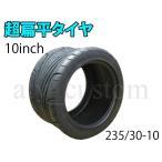超扁平極太タイヤ ATV ジャイロ トライク 10インチ 235/30-10