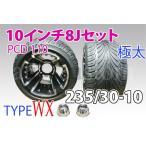ATVトライクジャイロ アルミホイール タイヤ 8J 10インチ/WX