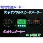 ATV 四輪バギー 3連 デジタル スピードメーター 回転 電圧 B品