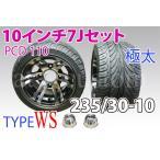 ATVトライクジャイロ アルミホイール タイヤ 7J 10インチ/WS