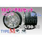 ATVトライクジャイロ アルミホイール タイヤ 8J 10インチ/M