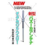 新型 バズーカアンテナ 145/430MH帯 アマチュア無線 日本製