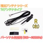 覆面シリーズ パーソナル無線用 テレビアンテナタイプ (R)