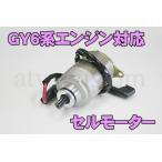 中華トライク GY6 150cc 200cc エンジン対応 セルモーター