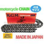 【日本製】KCM 428-120L ドライブチェーン 428サイズ クリップジョイント XR100/TL125/TZ50/TZR50R/YZ80/SR125T/FU125 宅コン