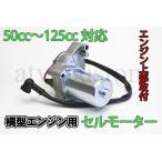 ATV四輪バギー 上 セルモーター 横型エンジン 50cc〜125cc