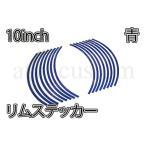 ATV 四輪バギー 中華トライク 10インチ リムステッカー 青