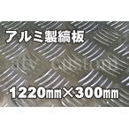デコトラ ダンプ アルミ製 縞板 薄板 材料 DIY 1220×300/1.0
